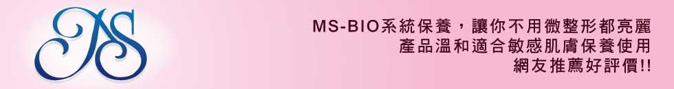 MS-BIO系統保養,讓你不用微整形都亮麗 產品溫和適合敏感肌膚保養使用 網友推薦好評價!!